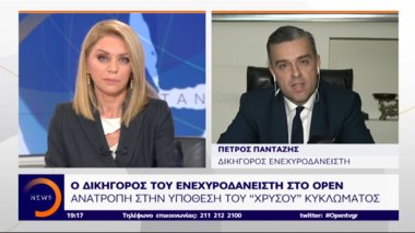 dikigoros-enexurodaneisti-aixmes-stin-anakritria-gia-ti-mi-apofulakisi