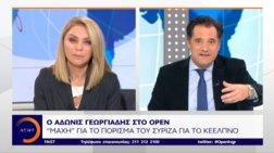 Γεωργιάδης στο OPEN: «Γελοίο κόμμα ο ΣΥΡΙΖΑ, ασχολείται με γελοία πράγματα»