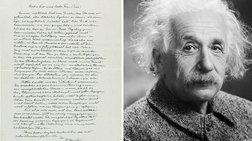 """3 εκατομμύρια δολάρια για το """"Γράμμα του Θεού"""" του Αϊνστάιν"""