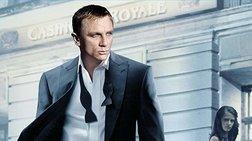 Θαυμαστές του Τζέιμς Μποντ μπορούν να ζήσουν το Casino Royale