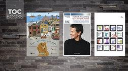 TOC BOOKS: Ενας αρκούδος, ερωτικές ιστορίες κι η εξομολόγηση του Νταλάρα