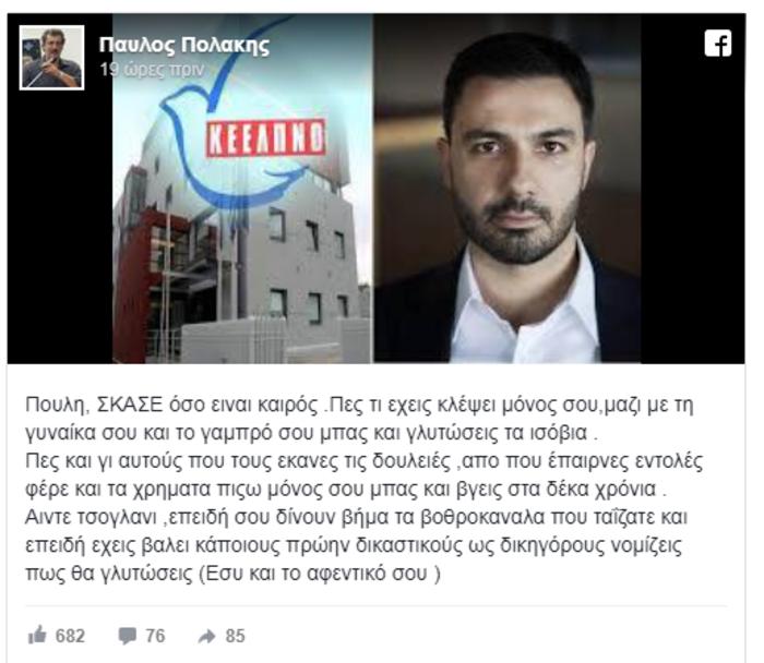 ΝΔ: Στο ύφος Πολάκη αντανακλάται το ύφος του κ. Τσίπρα