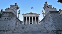 Public Issue: Ποιους θεσμούς εμπιστεύονται οι Έλληνες