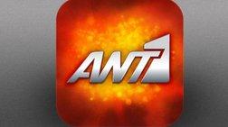 """Τέλος επίσημα: η σειρά που """"κόβει"""" ο ΑΝΤ1- Η δυσαρέσκεια του πρωταγωνιστή"""