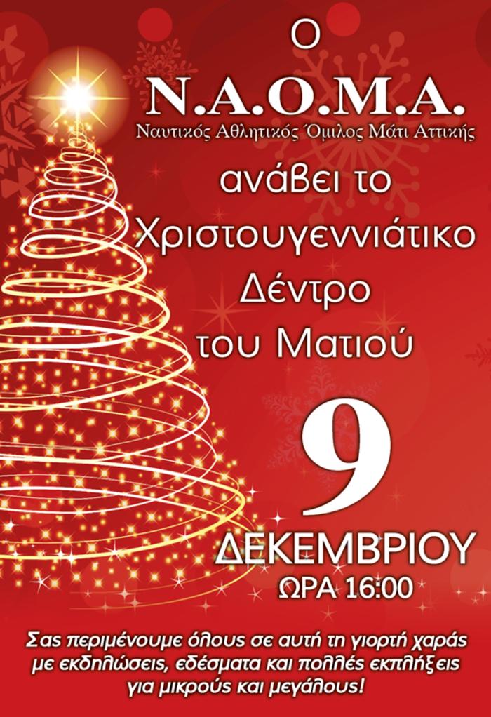 Ανάβουν Χριστουγεννιάτικο δέντρο στο Μάτι- Η ανοιχτή πρόσκληση