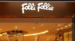 folli-follie-diwksi-gia-2-kakourgimata-kai-apagoreusi-eksodou