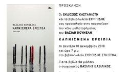 Καπνισμένα ερείπια: Παρουσίαση του νέου μυθιστόρηματος του Βασίλη Κουνέλη