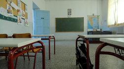 Εκκένωση δημοτικού σχολείου λόγω προβλημάτων στατικής επάρκειας