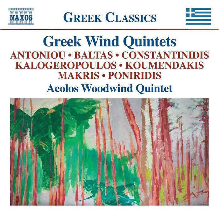 Πανόραμα ελληνικής δημιουργίας για κουιντέτο πνευστών