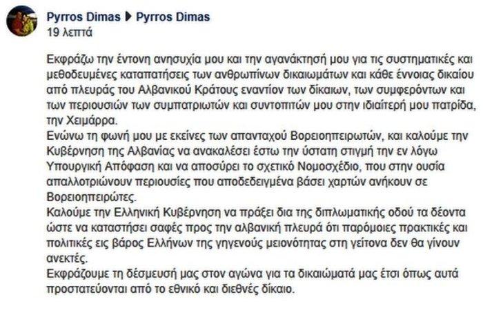 Μύδροι Πύρρου Δήμα κατά της αλβανικής κυβέρνησης