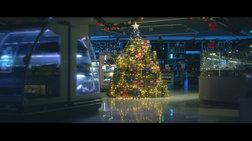 Ας ζήσουμε τα φετινά Χριστούγεννα, μαζί
