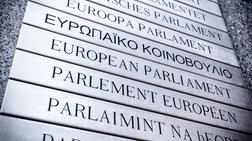 Ευρωκοινοβούλιο: Νέοι κανόνες για τη φορολόγηση στο Διαδίκτυο