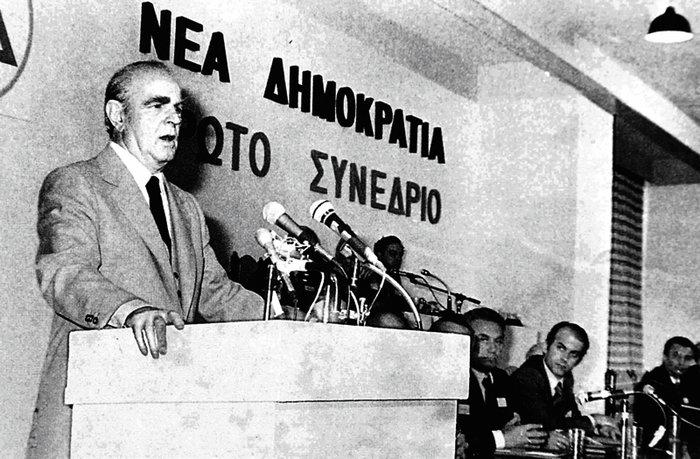 Τα δώδεκα Συνέδρια της ΝΔ από το 1979 ως το 2018