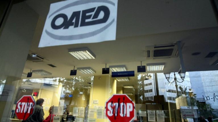 oaed-oi-oristikoi-pinakes-gia-2082-theseis-plirous-apasxolisis