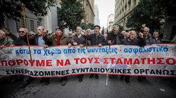 Συλλαλητήριο συνταξιούχων στο κέντρο της Αθήνας-κλειστή η Σταδίου