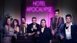 «Hotel Apocalypse»: Μία παράσταση για το τέλος του κόσμου στο Μπάγκειον