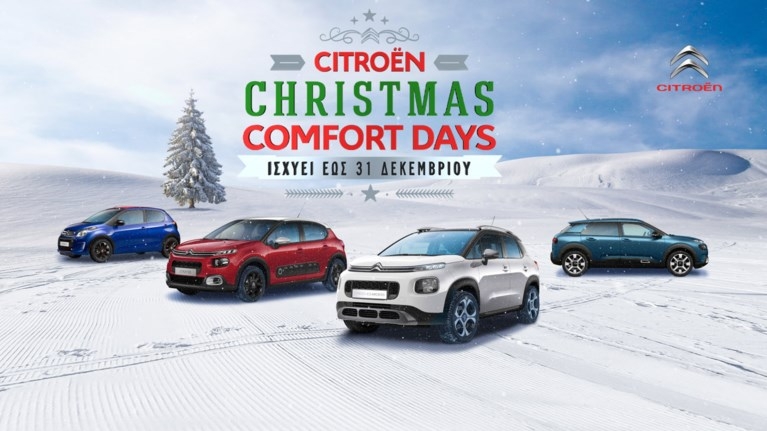 citroen-christmas-comfort-days