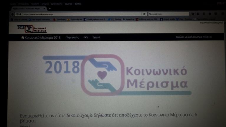 panw-apo-1600000-aitiseis-gia-to-koinwniko-merisma