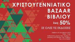 Ευκαιρίες για  βιβλιόφιλους στο παζάρι του Ιδρύματος της Βουλής των Ελλήνων