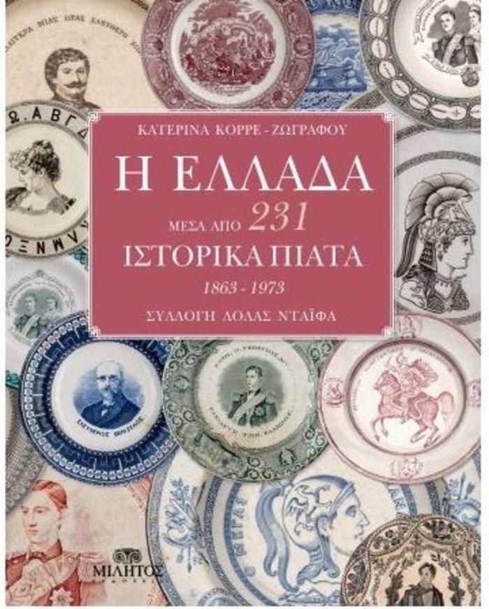 231 Πιάτα Αφηγούνται την Ιστορία της Ελλάδας - εικόνα 2