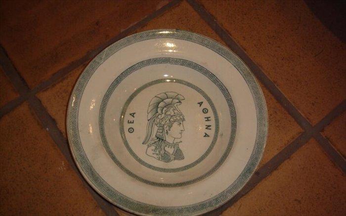 231 Πιάτα Αφηγούνται την Ιστορία της Ελλάδας - εικόνα 6