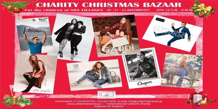 Τα μεγαλύτερα brands της μόδας σε ένα bazaar για τα Χωριά SOS - εικόνα 2