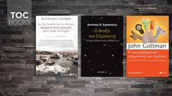 toc-books-oi-rwmioi-tis-polis-i-sunaisthimatiki-noimosuni-kai-to-sumpan