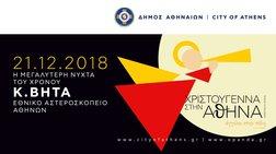 Η μεγαλύτερη νύχτα του χρόνου στο Αστεροσκοπείο Αθηνών