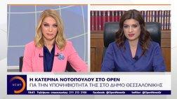 """""""Εκτιμώ τον κ. Μπουτάρη"""", λέει μετά την κόντρα η Νοτοπούλου"""