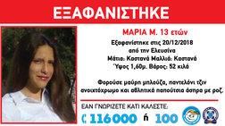 Εξαφανίστηκε η 13χρονη Μαρία από την Ελευσίνα