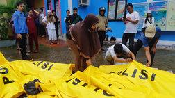 Τα συλλυπητήρια του Παυλόπουλου στον Ινδονήσιο ομόλογό του