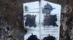 Καστοριά: Βεβήλωσαν το μνημείο για τους Καστοριανούς Εβραίους