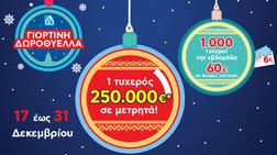 «Γιορτινή Δωροθύελλα» με κλήρωση 250.000 ευρώ στα ΑΒ