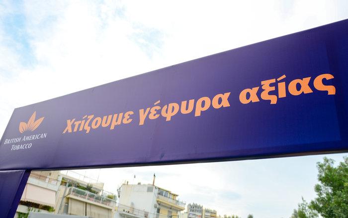 H British American Tobacco Hellas αλλάζει την Πικροδάφνη - εικόνα 2
