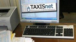 Οι ημερομηνίες που θα είναι διαθέσιμες oi εφαρμογές των TAXIS - TAXISnet