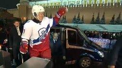 Στην Κόκκινη Πλατεία για αγώνα χόκεϊ ο Πούτιν