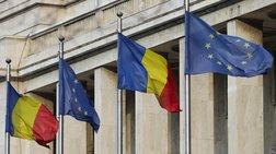 Γλυκόπικρη υποδοχή της ρουμανικής Προεδρίας στην ΕΕ