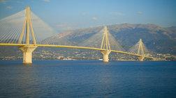 Οι νέες τιμές διοδίων στη γέφυρα Ρίου-Αντιρρίου - Πότε θα τεθούν σε ισχύ
