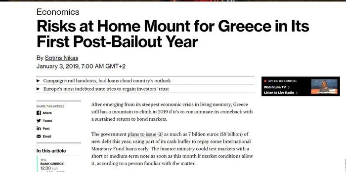 Bloomberg: Η Ελλάδα πρέπει να ανεβεί ένα «βουνό» το 2019 - εικόνα 2