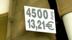 Η ηγεσία της ΕΕ για τα 20α γενέθλια του κοινού νομίσματος