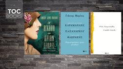 toc-books-koumantareas-karamanlis-papandreou-flwrakis-kaia-kristi
