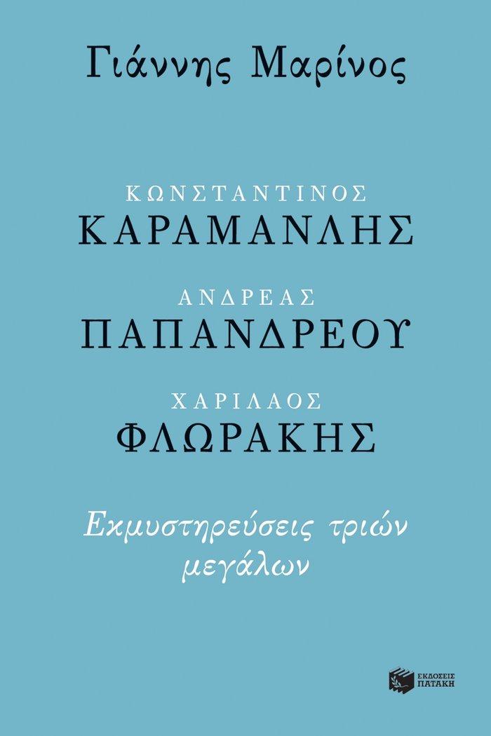 TOC BOOKS: Κουμανταρέας, Καραμανλής, Παπανδρέου, Φλωράκης και...Α. Κρίστι - εικόνα 2