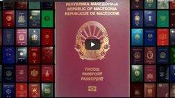 pgdm-240000-nea-diabatiria-me-dimokratia-tis-makedonias