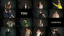 YOU στο θέατρο Ροές από την τολμηρή Ερμίρα Γκορό