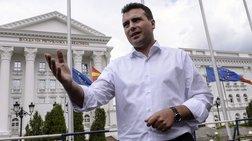 ΠΓΔΜ: Αρχίζει την Τετάρτη η συζήτηση για την αναθεώρηση του Συντάγματος