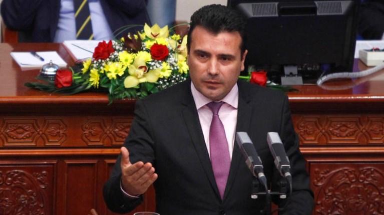 zaef-anamfisbititi-epibebaiwsi-tis-makedonikis-tautotitas