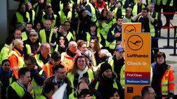 Παρέλυσαν από την απεργία τα αεροδρόμια της Γερμανίας