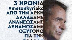 to-tweet-tou-k-mitsotaki-gia-ta-tria-xronia-stin-igesia-tis-nd