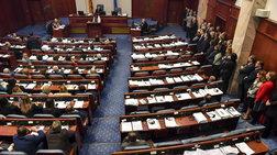 ΠΓΔΜ: Πρόωρες εκλογές ζητάει κόμμα της αντιπολίτευσης