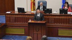 Οι αντιδράσεις εντός και εκτός της «Βόρειας Μακεδονίας»